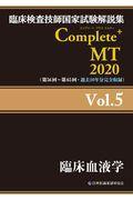 臨床検査技師国家試験解説集Complete+MT2020 Vol.5の本