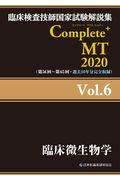 臨床検査技師国家試験解説集Complete+MT2020 Vol.6の本