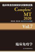 臨床検査技師国家試験解説集Complete+MT2020 Vol.7の本