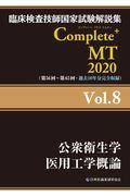 臨床検査技師国家試験解説集Complete+MT2020 Vol.8の本