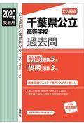 千葉県公立高等学校前期選抜・後期選抜 2020年度受験用の本