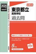 東京都立高等学校 2020年度受験用の本
