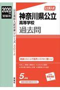 神奈川県公立高等学校 2020年度受験用の本