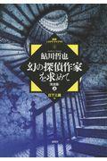 幻の探偵作家を求めて完全版 上の本