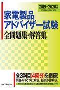 家電製品アドバイザー試験全問題集・解答集 2019~2020年版の本