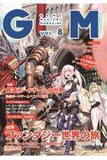 ゲームマスタリーマガジン VOL.8の本