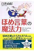 ほめ言葉の魔法力の本