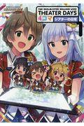 THE IDOLM@STER MILLION LIVE! THEATER DAYS4コマ シアターの 1の本