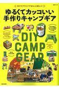 ゆるくてカッコいい手作りキャンプギアの本