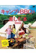 キャンプ&BBQを楽しむ本[関西版]の本