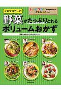 人気ブロガーの野菜がたっぷりとれるボリュームおかずの本