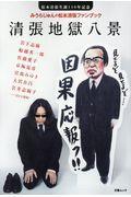 みうらじゅんの松本清張ファンブック 清張地獄八景の本
