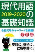 現代用語の基礎知識学習版 2019ー2020の本
