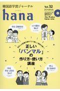 hana Vol. 32の本