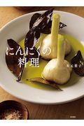 にんにくの料理の本