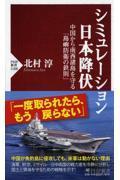 シミュレーション日本降伏の本