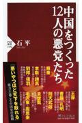 中国をつくった12人の悪党たちの本