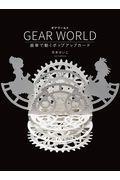 GEAR WORLDの本
