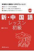 新・中国語レッスン初級の本