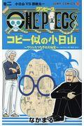 ONE PIECEコビー似の小日山~ウリふたつなぎの大秘宝~ 2の本