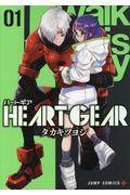HEART GEAR 01の本