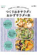 つくりおきサラダとおかずサラダの本の本