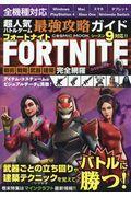 超人気バトルゲーム最強攻略ガイドFORTNITEの本