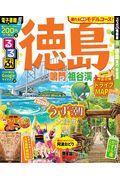 るるぶ徳島の本