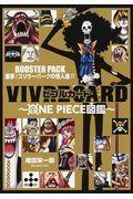 特装版 VIVRE CARD~ONE PIECE図鑑~BOOSTER PACK 悪夢!スリラーバークの怪人達の本