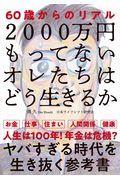 2000万円もってないオレたちはどう生きるかの本