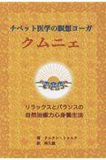 チベット医学の瞑想ヨーガ クムニェの本