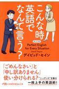 こんな時英語でなんて言う?の本