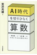 AI時代を切りひらく算数の本