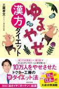 ゆるやせ漢方ダイエットの本
