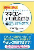 営業店で読む!いま一番わかりやすいマネロン・テロ資金供与対策の本の本