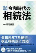 要点解説令和時代の相続法の本