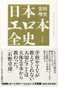 日本エロ本全史の本