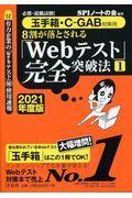8割が落とされる「Webテスト」完全突破法 1 2021年度版の本