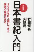 決定版日本書紀入門の本