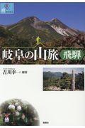 岐阜の山旅〈飛騨〉の本