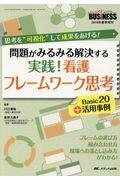実践!看護フレームワーク思考Basic20+活用事例の本
