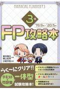 FP攻略本3級 '19.9月ー'20.5月の本