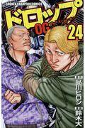 ドロップOG 24の本