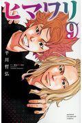 ヒマワリ 9の本