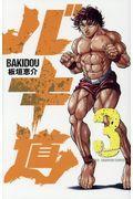 バキ道 3の本