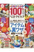 100均のベストアイディアの本