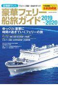 定期便でいく豪華フェリー船旅ガイド 2019ー2020の本