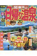 るるぶ日帰り温泉関東周辺 '20の本