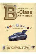 メルセデス・ベンツBーClassスタイルBOOKの本