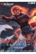 マジック:ザ・ギャザリング基本セット公式ハンドブック 2020の本